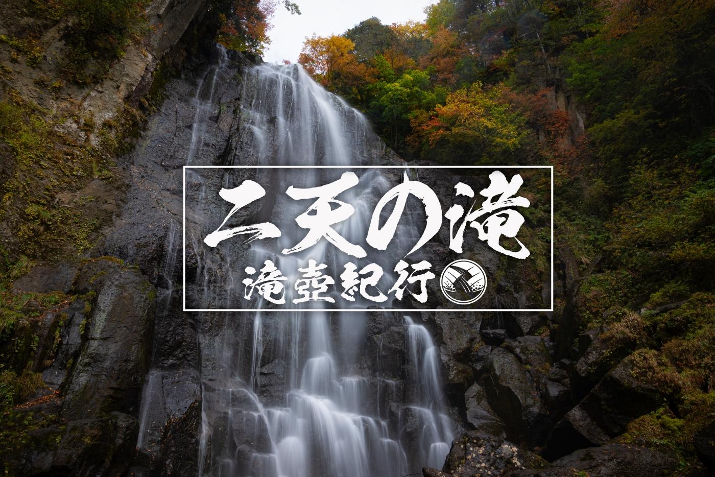 二天の滝 ~秋田県・仙北市~