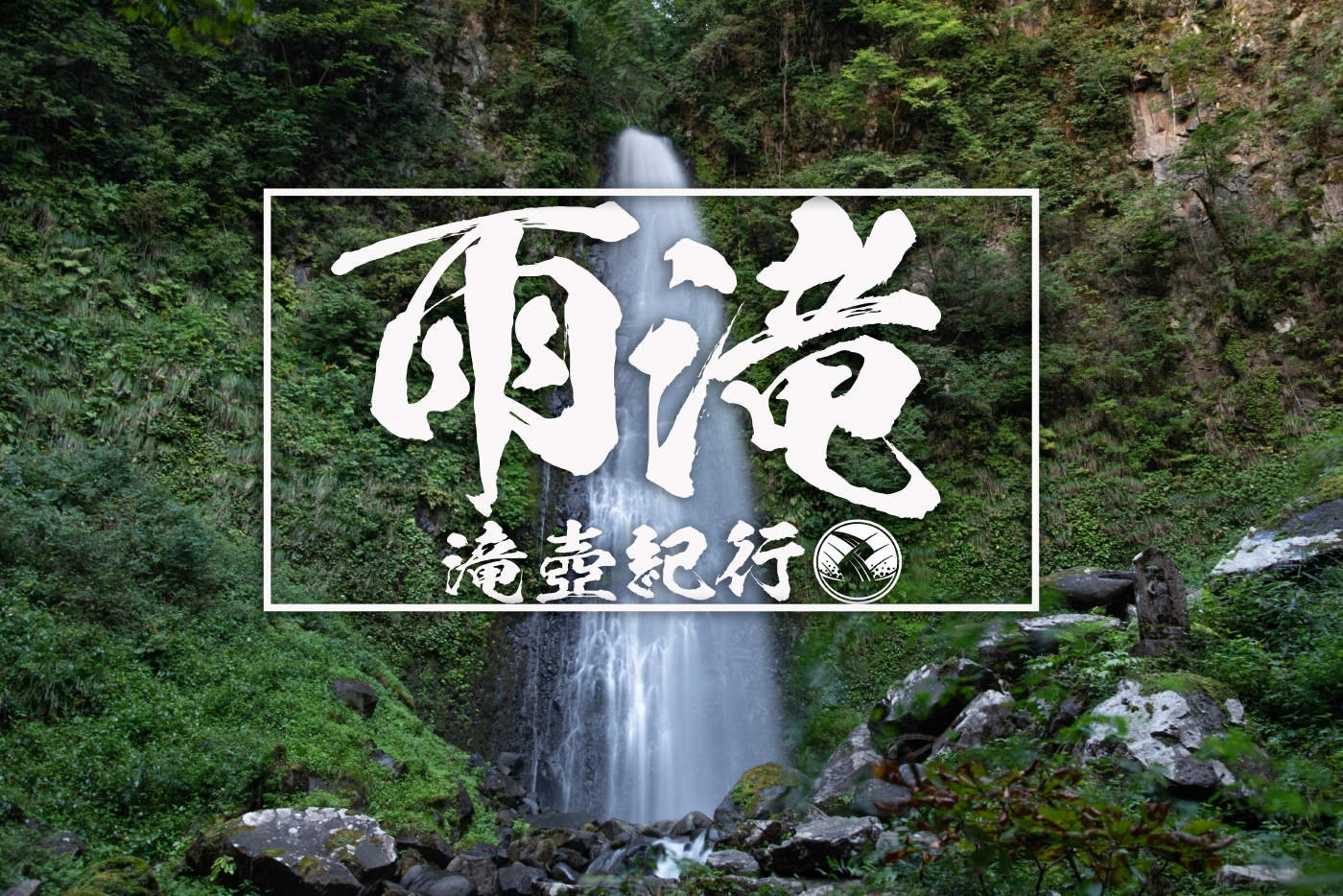 雨滝 ~鳥取県・鳥取市~ 2020年SW百名瀑巡り