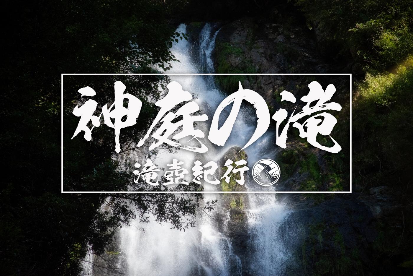 神庭の滝 ~岡山県・真庭市~ 2020年SW百名瀑巡り