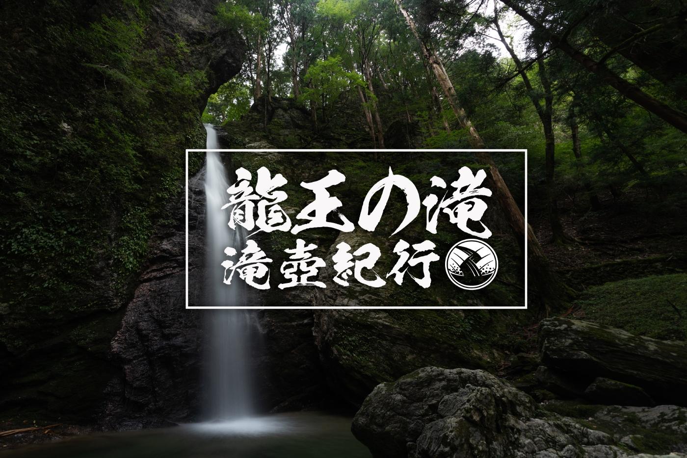 龍王の滝 ~高知県・大豊町~ 2020年SW百名瀑巡り