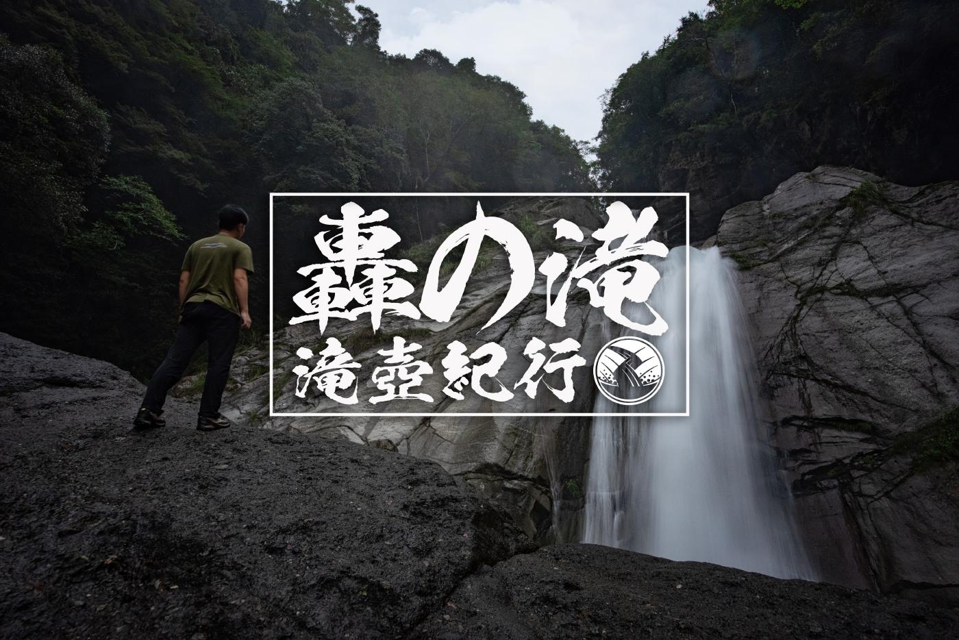 轟の滝 ~高知県香北町~ 2020年SW百名瀑巡り