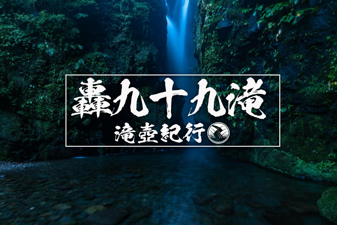 轟九十九滝 ~徳島県・海陽町~ 2020年SW百名瀑巡り