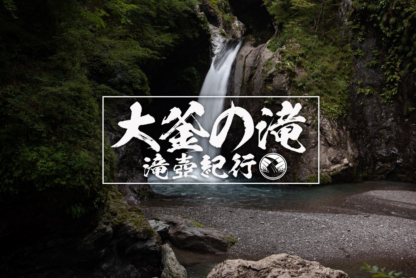 大釜の滝 ~徳島県・那賀町~ 2020年SW百名瀑巡り