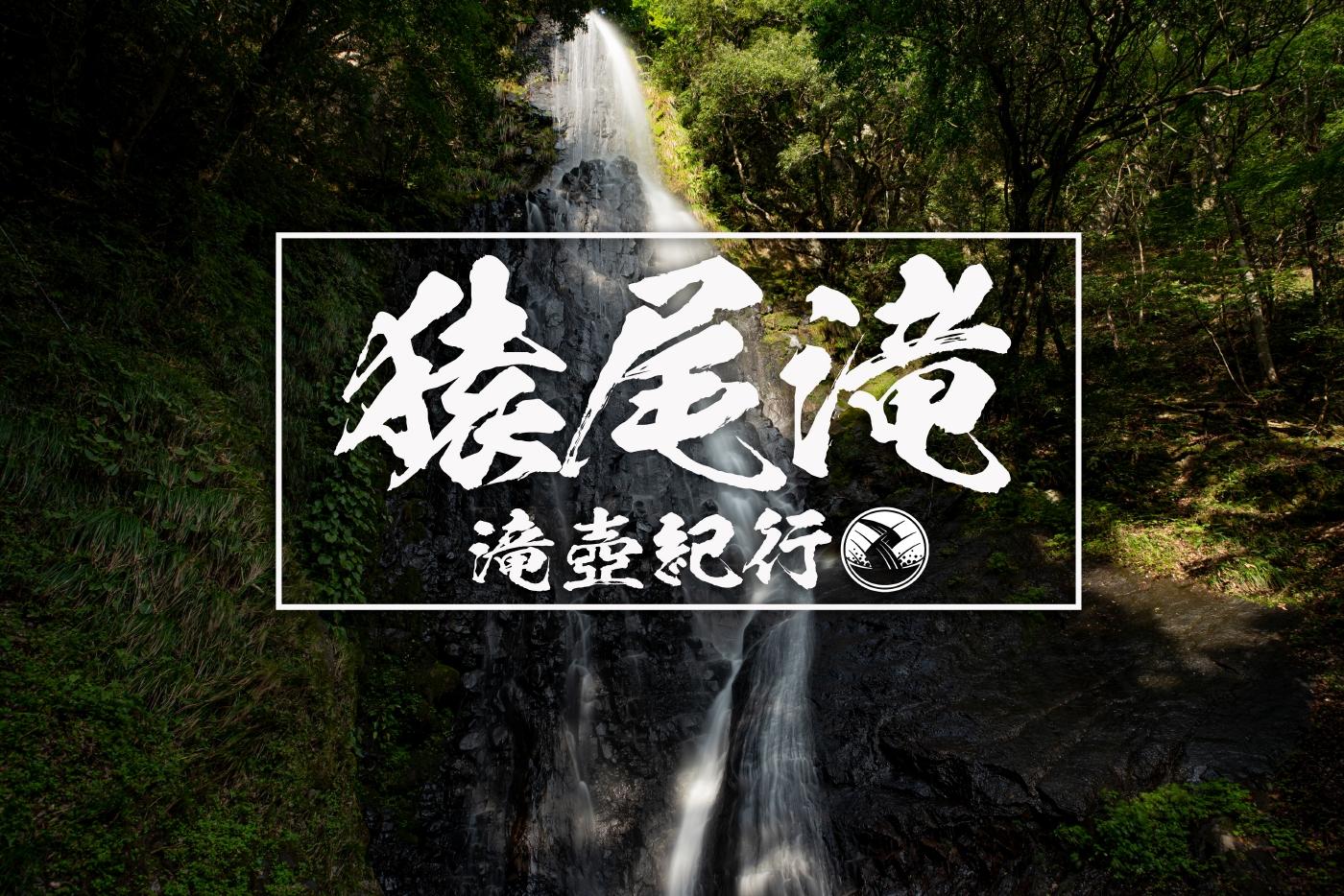 猿尾滝 ~兵庫県・香美町~ 2020年SW百名瀑巡り
