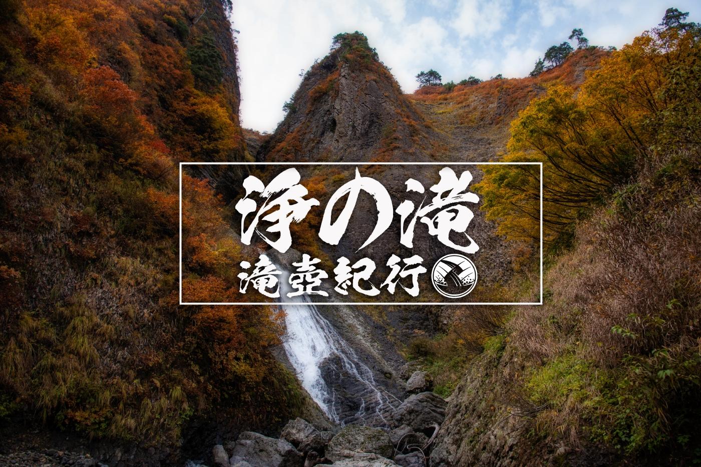 浄の滝 ~山形県戸沢村~