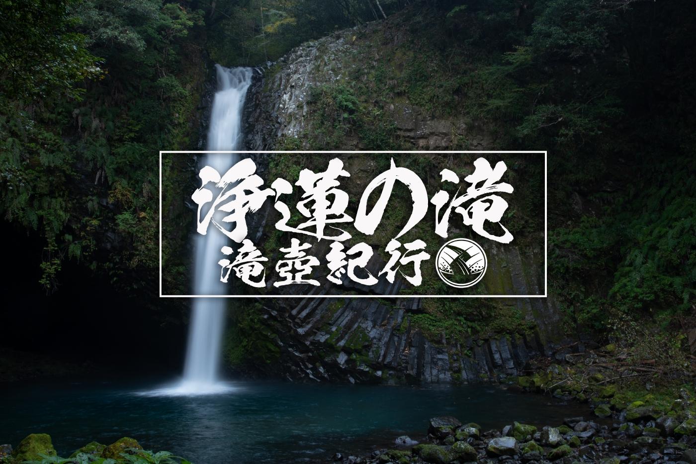 浄蓮の滝 ~静岡県伊豆市~