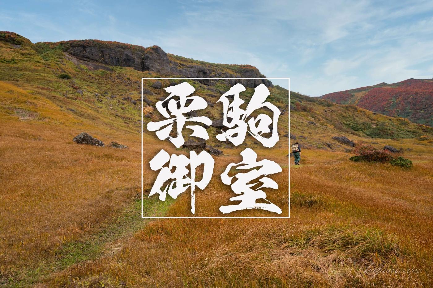 錦秋の栗駒山2020 世界谷地~御室