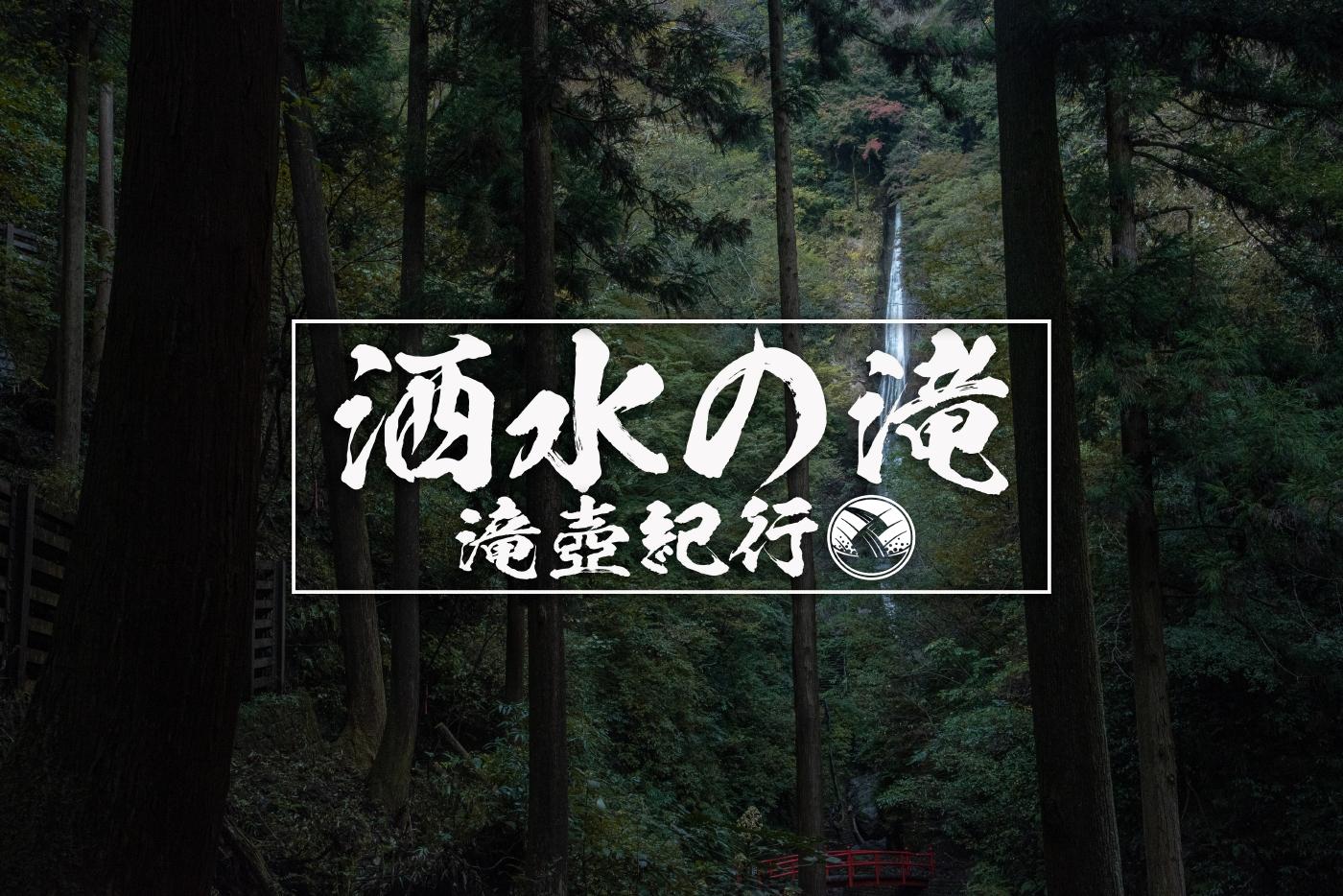 洒水の滝 ~神奈川県山北町~