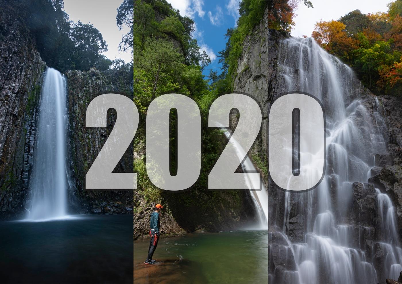訪瀑日記 2020年 まとめ