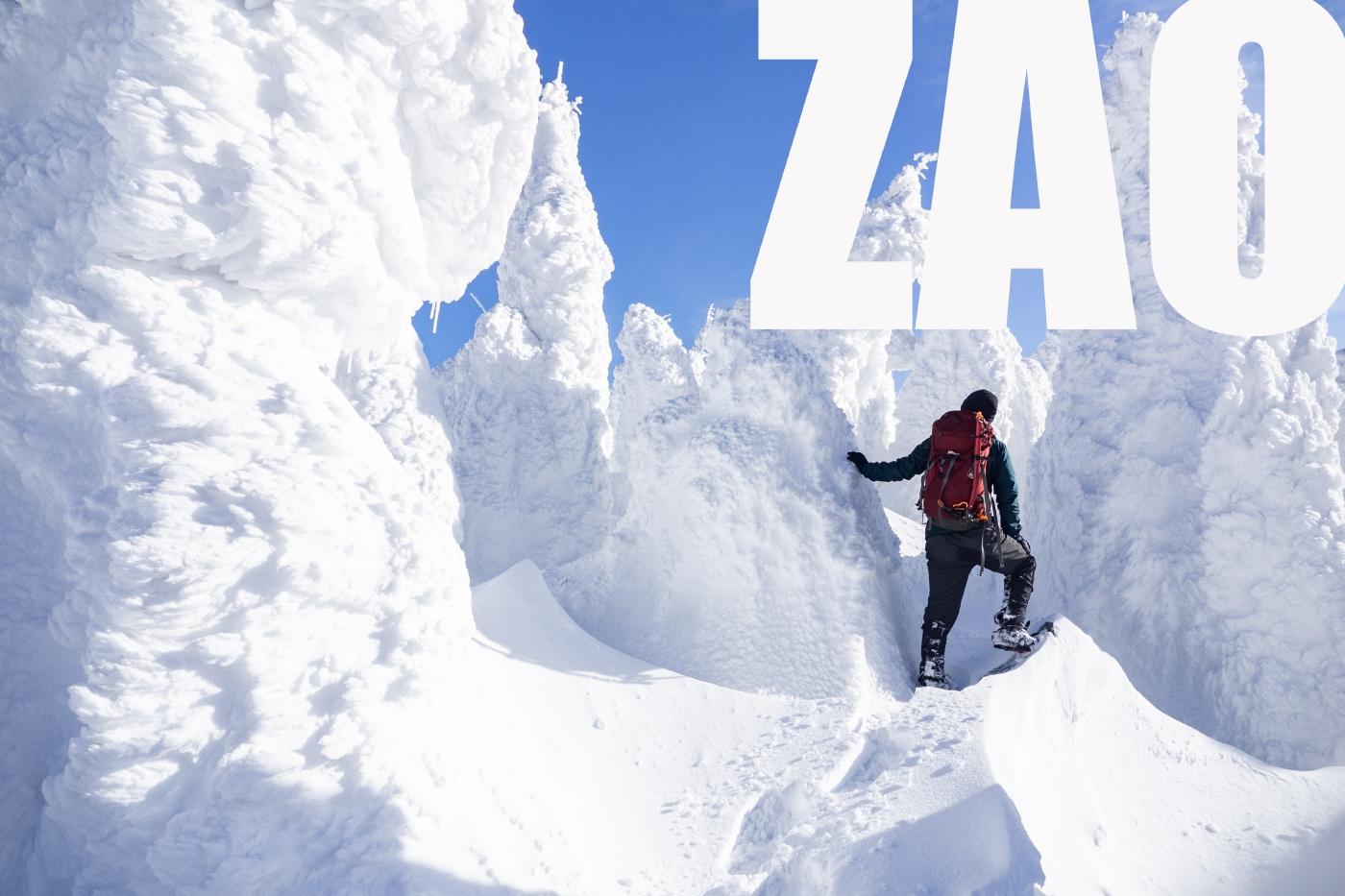 樹氷散策 ライザワールド~熊野岳