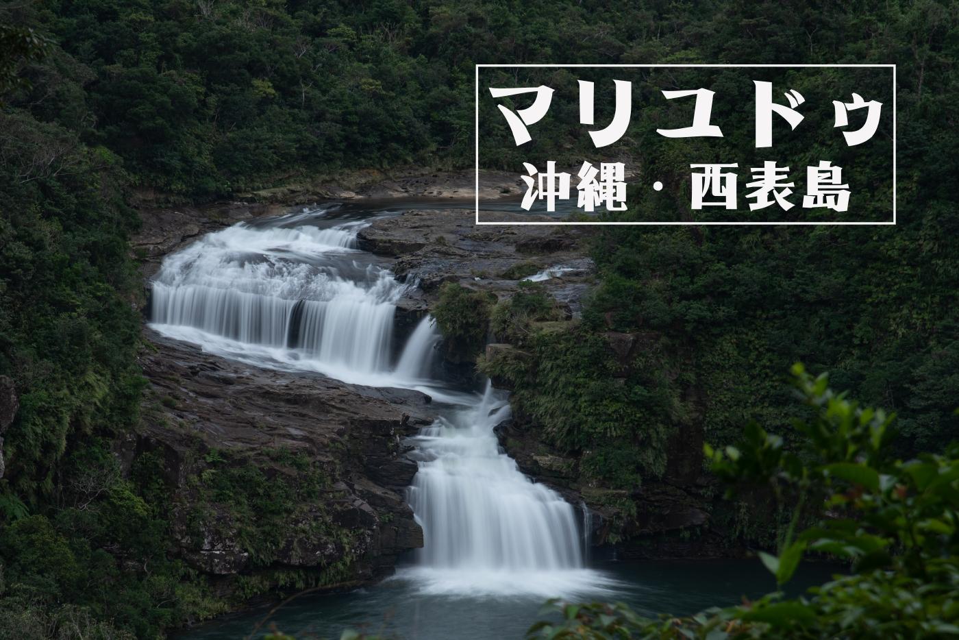 マリユドゥの滝 ~沖縄県・西表島~