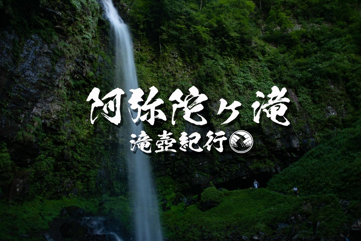 阿弥陀ヶ滝 ~岐阜県・郡上市~ 中部百名瀑巡り Vol.2