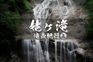 姥ヶ滝と白山白川郷ホワイトロード ~石川県・白山市~ 中部百名瀑巡り Vol.3