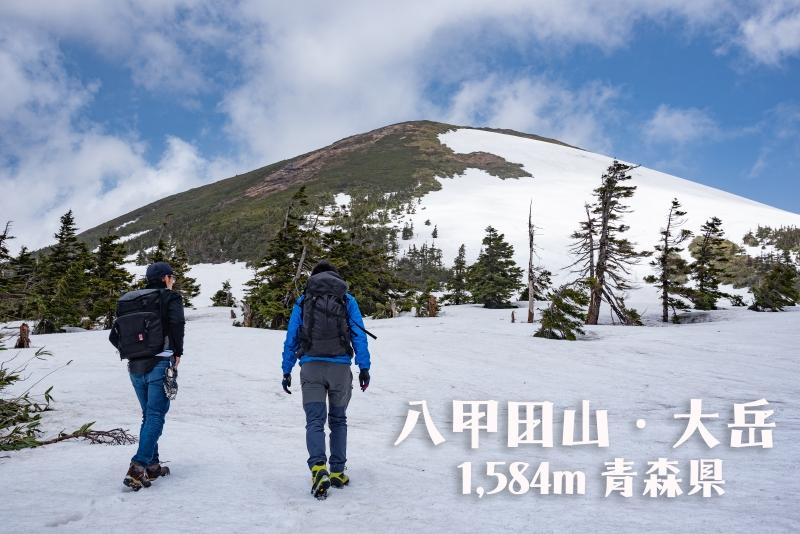爆風残雪の八甲田山 ~青森県・青森市/十和田市~ 2021年5月8日