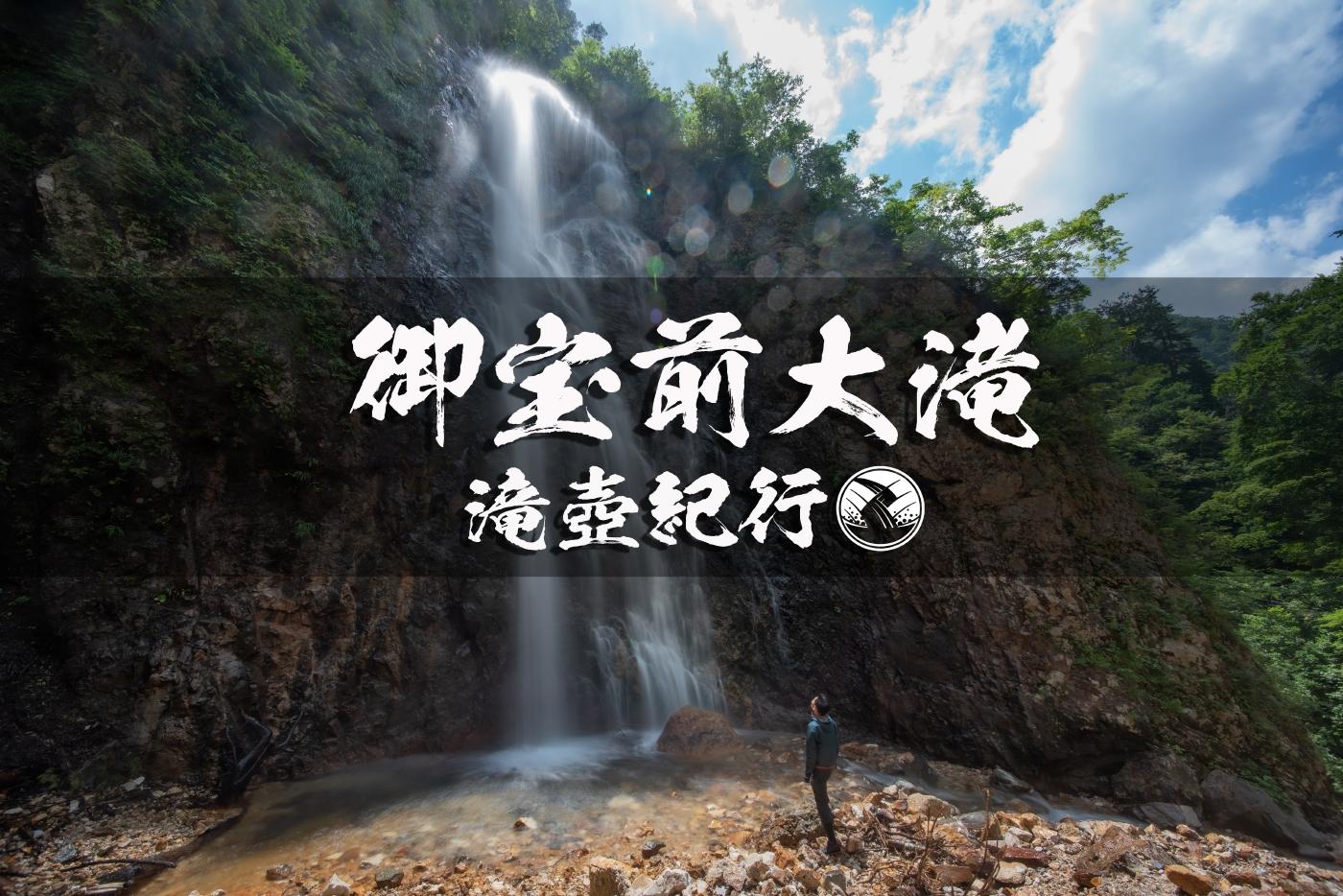 御宝前大滝と層雲峡 ~山形県・尾花沢市~