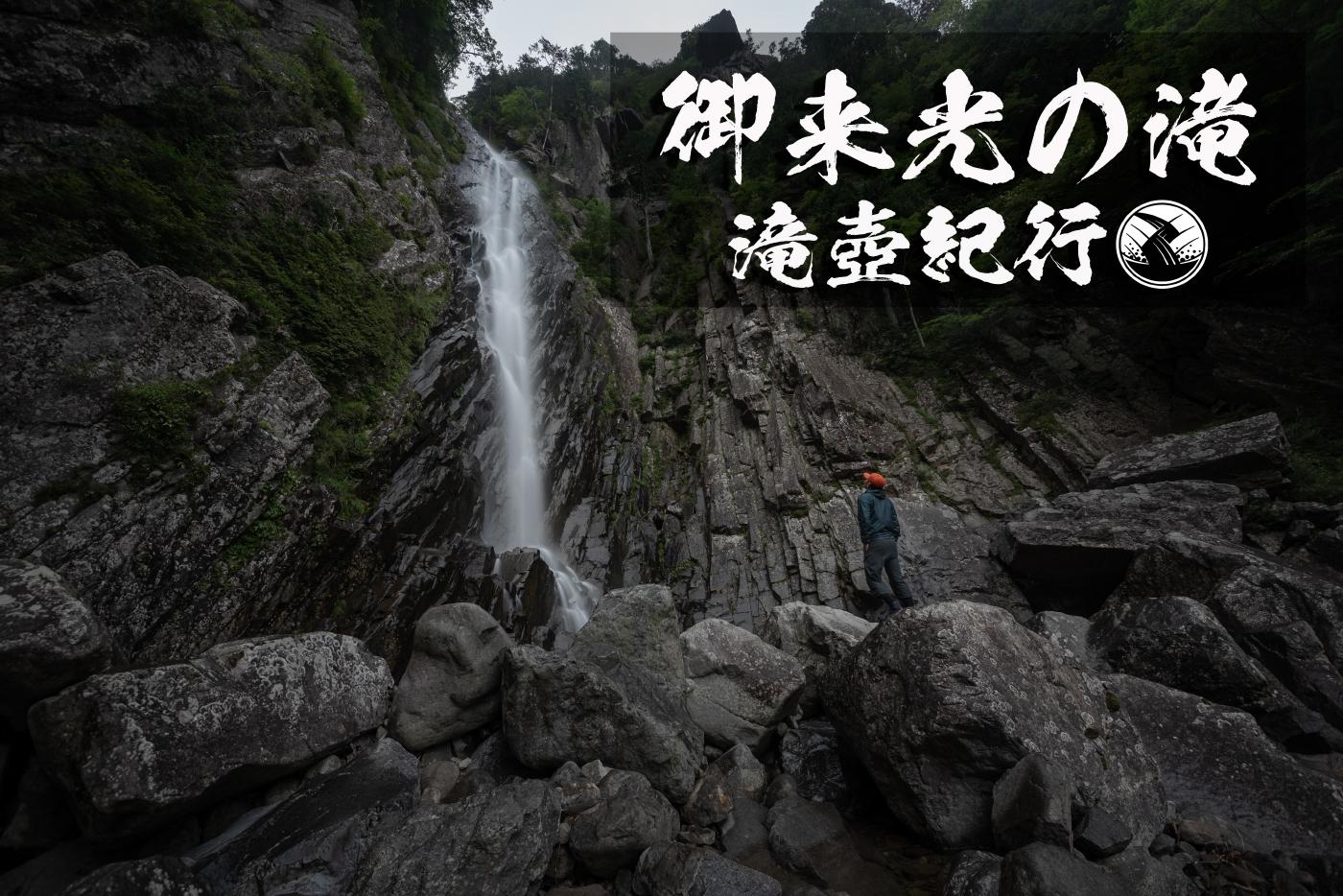 御来光の滝と面河川 ~愛媛県・久万高原町~