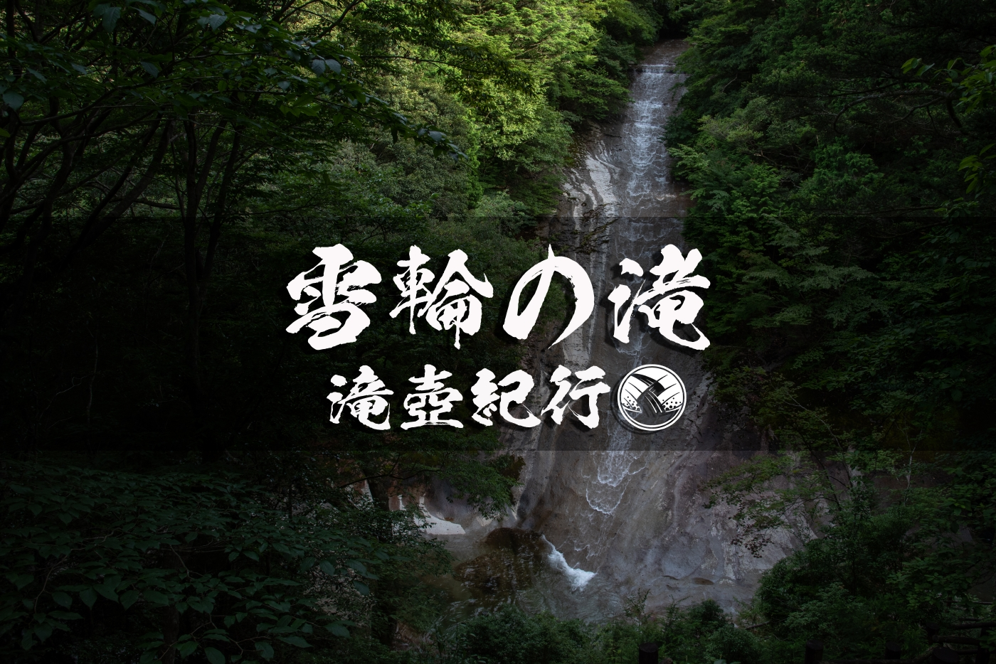 雪輪の滝と滑床渓谷 ~愛媛県・宇和島市~