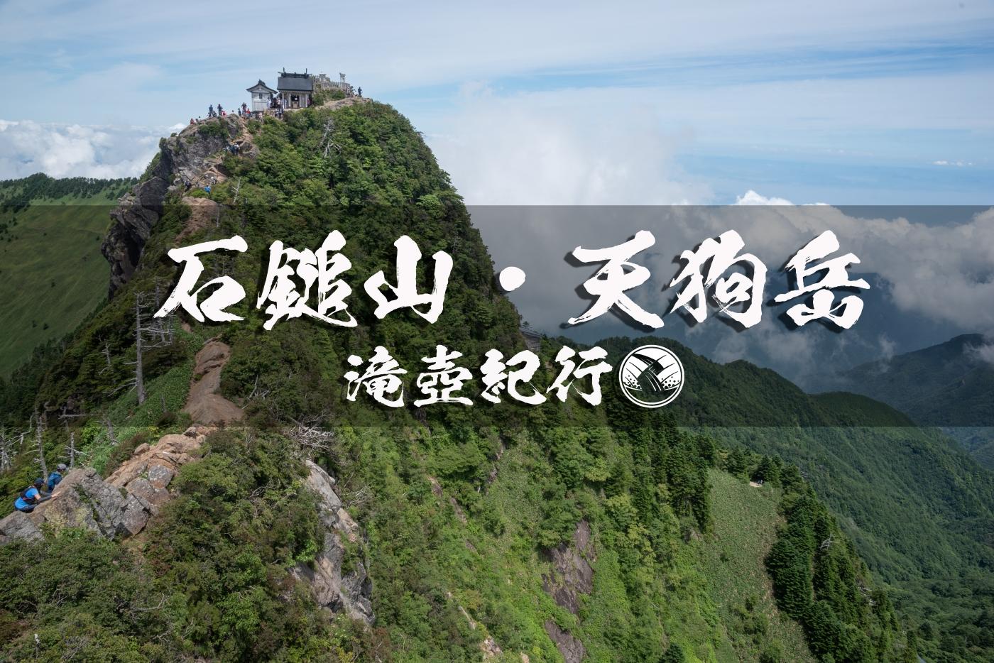 石鎚山登山 四国カルストとUFOラインを添えて ~愛媛県・西条市/久万高原町~