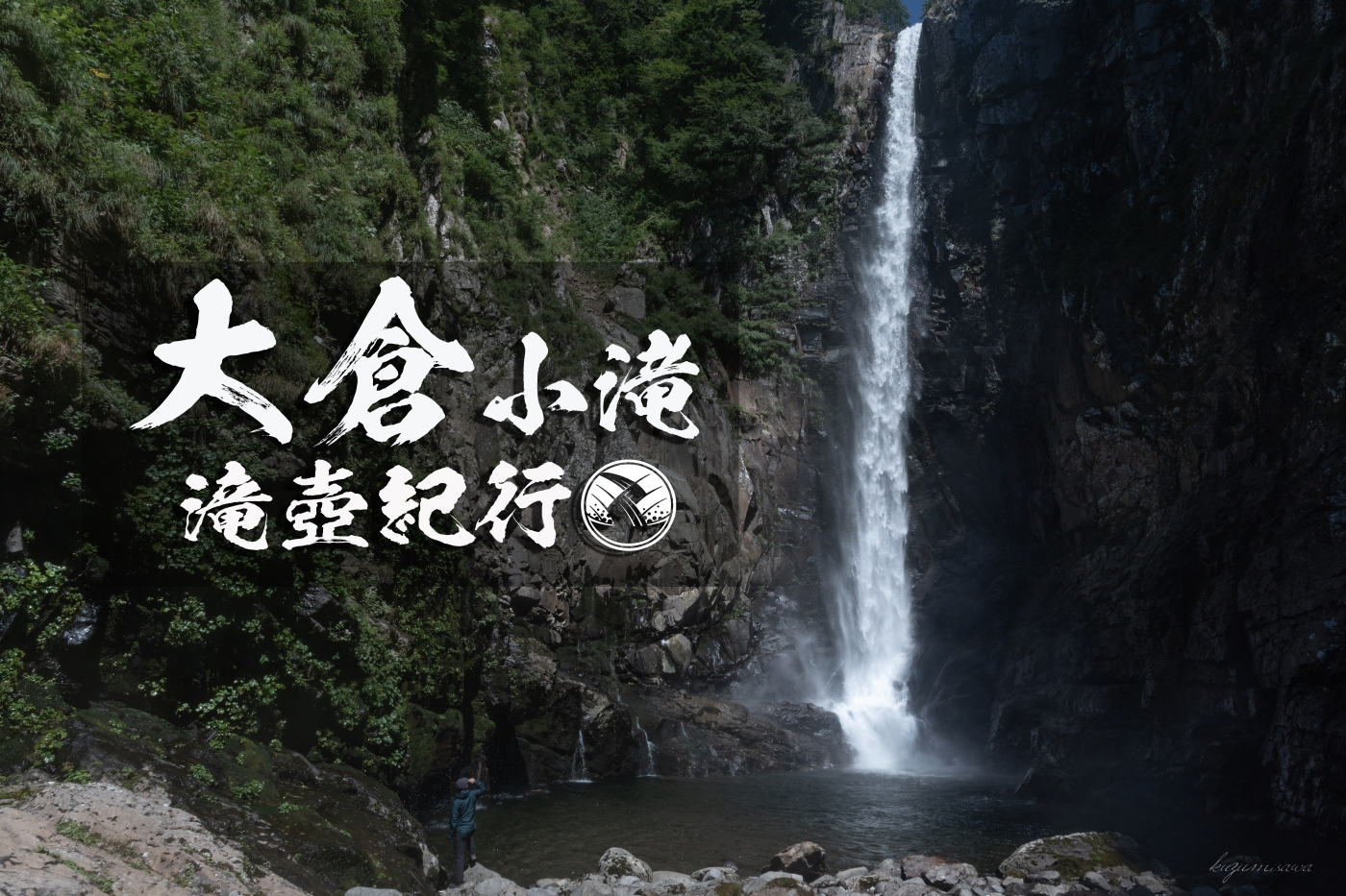大倉小滝と谷地平 ~福島県・猪苗代町~