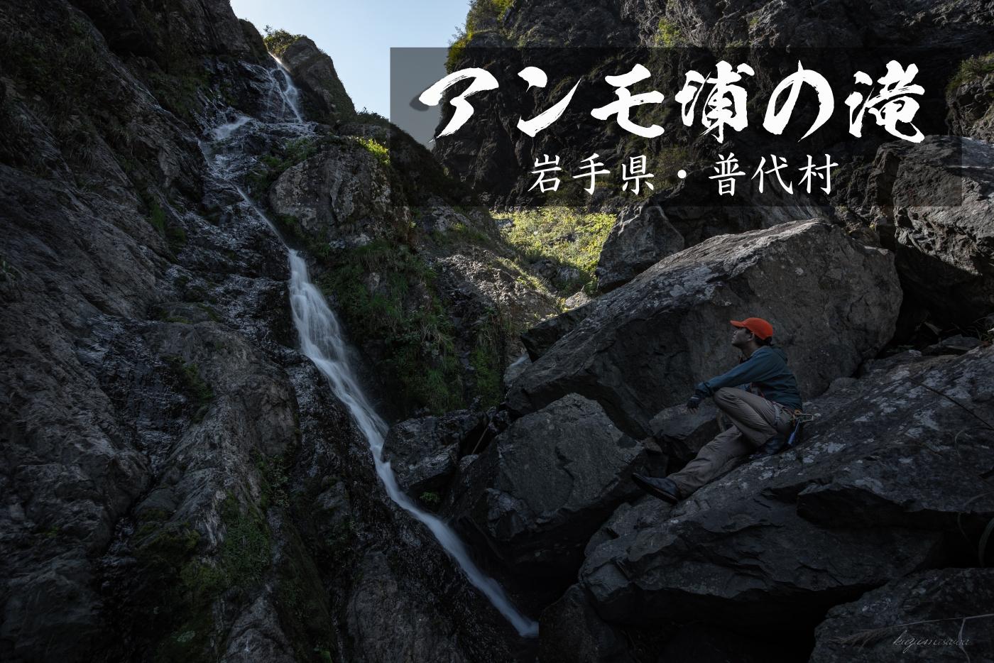 アンモ浦の滝とリアス式海岸 ~岩手県・普代村~