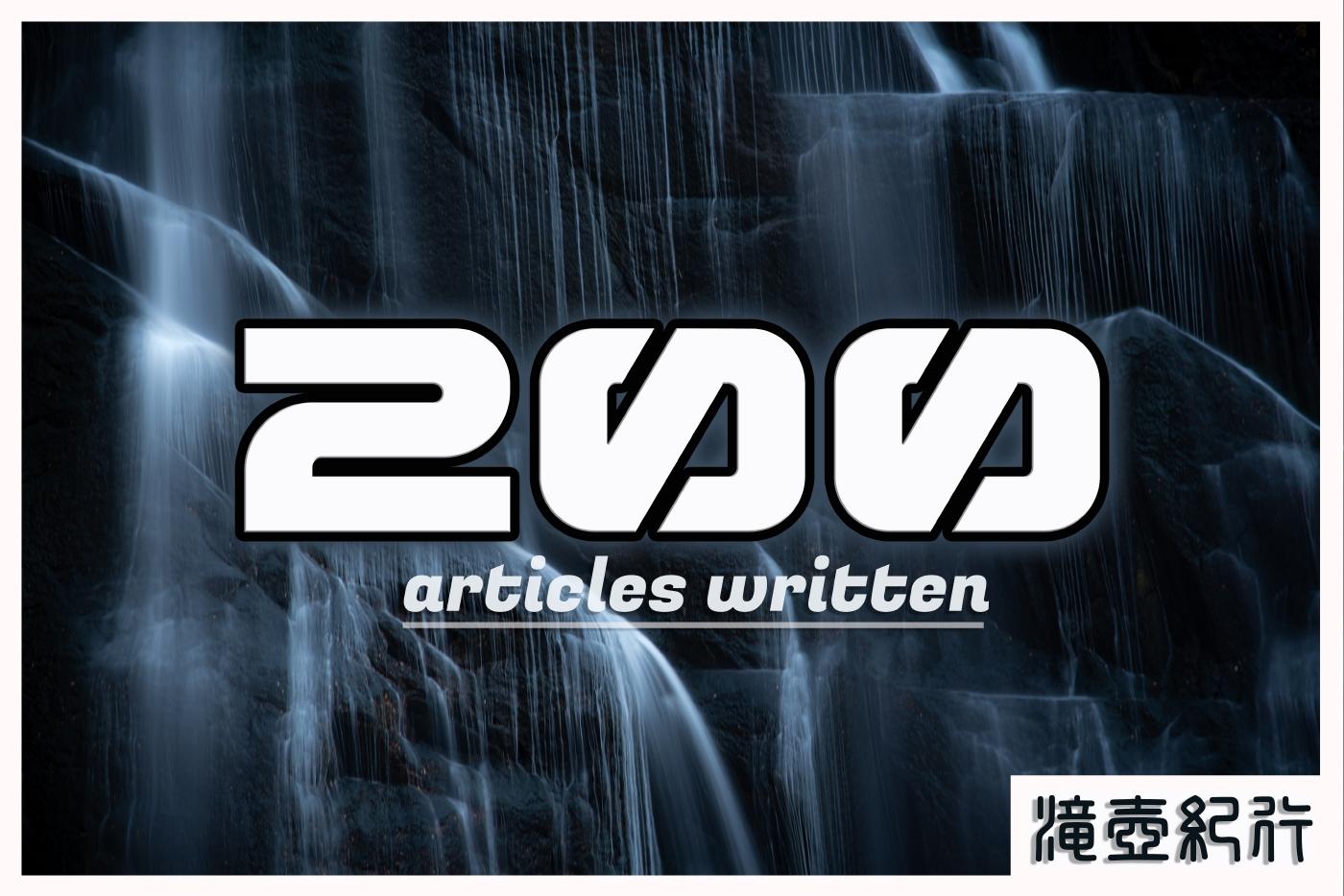 200記事到達 ~今後の展望をつらつらと書き散らかす~