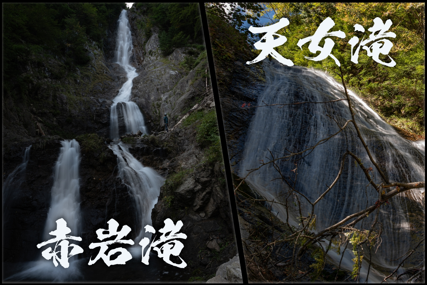 赤岩滝と黒岩滝と天女滝 ~栃木県・日光市~