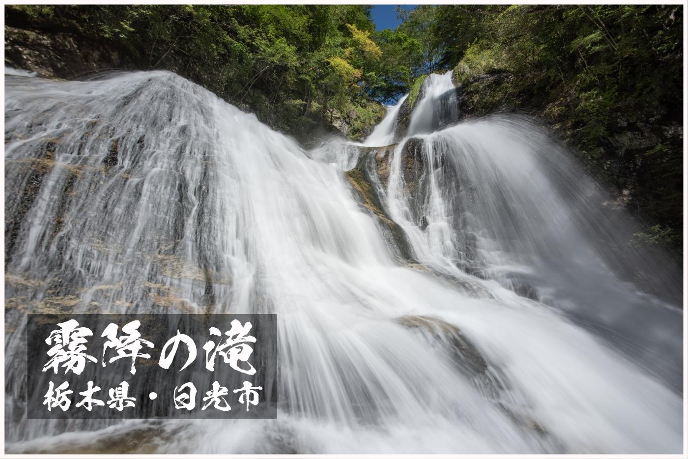 霧降の滝の下段へ ~栃木県・日光市~